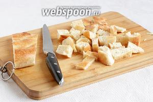 Хлеб лучше заранее нарезать кубиками.