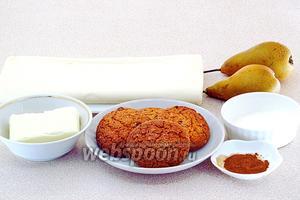 Для приготовления штруделя нужно взять готовое слоёное тесто, овсяное печенье, сливочное масло, груши, сахар-песок, лимонный сок и молотую корицу.