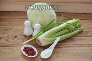 Для приготовления салата нужно взять капусту белокочанную, сметану, сельдерей, лук зелёный, ягоды Годжи, соль, перец, сахар.