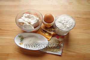 Для приготовления сырных булочек нам понадобится мука, творог, яйцо, сахар, соль, разрыхлитель и семена кунжута.