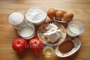 Для приготовления пирога нам понадобится мука, какао, творог, яйца, сахар, кефир, сметана, сода, разрыхлитель, растительное масло и яблоки.