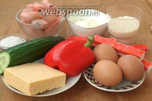Для салата возьмём замороженные креветки, крабовые палочки, рис, яйца, болгарский перец, свежий огурец, твёрдый сыр, соль и майонез. Рис лучше сварить заранее — это ускорит приготовление салата. Яйца и креветки также следует сварить.