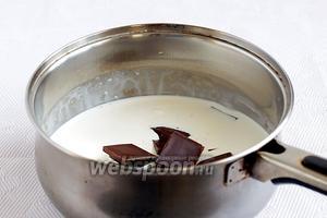 Сливки с шоколадом нагреть на огне, но не кипятить. При постоянном помешивании, добиться полного объединения сливок и шоколада.