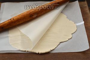 Накрыть сверху вторым листом и раскатать тесто между двумя листами до толщины 2-3 мм.