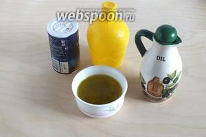 Для заправки смешайте оливковое масло с раздавленными зубчиками чеснока (сердцевинки удалить), соком лимона и мелкой морской солью.