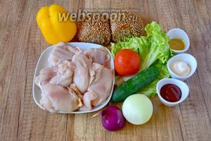 Для приготовления нам понадобится куриное филе, огурцы, красный лук, лук репчатый, помидор, листья салата, перец болгарский, булочки с кунжутом, кетчуп, майонез, горчица, соль, перец чёрный молотый.