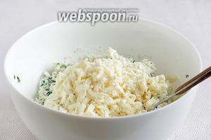 Соединить зелень, протёртый творог и добавить тёртый сыр Сулугуни. Если нет это сыра, можно ничего больше не добавлять. Смешать до однородности. Посолить по вкусу и поперчить.
