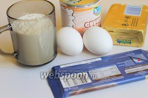 Итак, нам понадобятся такие продукты: варёная сгущёнка, яйца, сахар, мука, молоко, шоколад, масло сливочное, какао.