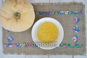Крупу кукурузную промыть до прозрачной воды.