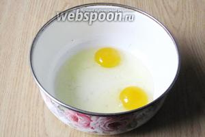 В миску разбиваем 2 яйца.