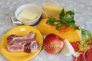 Для приготовления супа взять тыкву, сыр, яблоко, лук, мясо, масло, паприку, соль, петрушку.