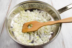 Лук очистить. Нарезать кубиком. (1 горсть нарезанного лука отложить в сторону). На горячую сковороду влить масло. Выложить подготовленный лук. Пассеровать до прозрачности.