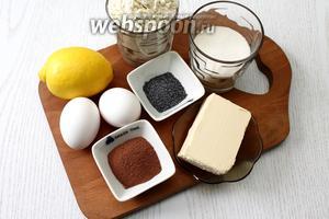 Для приготовления нам понадобятся следующие ингредиенты: яйца куриные, сливочное масло, какао порошок, лимон, мука пшеничная, мак, сахарная пудра и зелёный пищевой краситель.