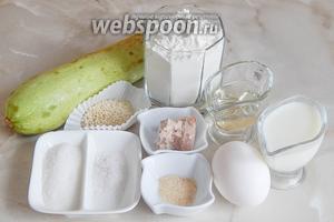 Готовить хлебушек мы будем из пшеничной муки, кабачка, молока (можете заменить водой), соли, сахара, куриного яйца, растительного масла без запаха, сухого чеснока и кунжута.