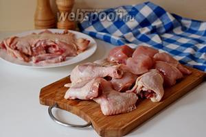 Курицу промыть, обсушить и разделать на небольшие порционные кусочки, спинку и кончики крылышек я отложила для бульона.