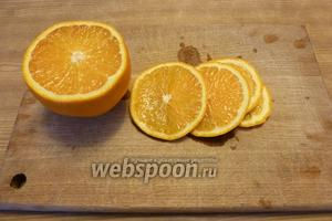 Апельсин нарежем кольцами.