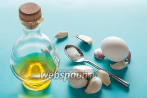 Основные компоненты айоли — много чеснока, много оливкового масла и соль. Без яичного желтка спокойно можно обойтись, я взяла его исключительно для красивого цвета. Как и майонез, айоли можно дополнять лимонным соком, уксусом или слегка разбавлять водой, когда эмульсия уже в достаточной мере сформировалась. Для представителей племени огнеедов, которым недостаточно чесночной остроты, этот соус иногда дополнительно приправляют перцем, как чёрным, так и чили.