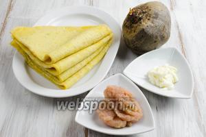 Чтобы приготовить закуску, нужно взять готовые блинчики, свёклу, майонез, икру трески.