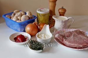 Приготовим все ингредиенты: грибы, говядину, сметану, томатную пасту, лук, горчицу и другие приправы.
