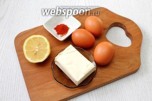 Для приготовления нам понадобятся яйца куриные, соль, паприка молотая, масло сливочное и сок лимонный.