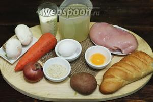 Для приготовления нам понадобятся следующие продукты: картофель, морковка, лук фиолетовый, рис, соль, перец чёрный молотый, укроп свежий, бульон куриный, шампиньоны свежие, куриное филе, хлеб белый, яйцо куриное, желток куриный, сметана.