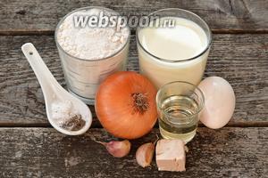 Для приготовления цыбуляк нам понадобится молоко, мука, лук, чеснок, соль, перец, подсолнечное масло, дрожжи, яйцо.