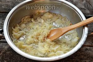 Тем временем лук очистить, порезать полукольцами и готовить в сковороде с подсолнечным маслом до мягкости. Добавить перец, охладить.