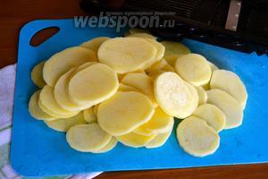 Картофель вымыть, очистить и нарезать тонкими кружочками (вручную или на овощерезке).