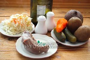 Для приготовления блюда нам нужно взять: капусту квашеную, отварной картофель, отварную морковь, маринованные или бочковые огурчики, отварной свиной или говяжий язык, отварную свёклу, растительное масло, соль и перец.