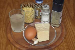 Для приготовления гренок нам понадобится пшённая крупа, овощной бульон, куриное яйцо, зубчик чеснока, смесь прованских трав, Пармезан, соль и молотый чёрный перец.
