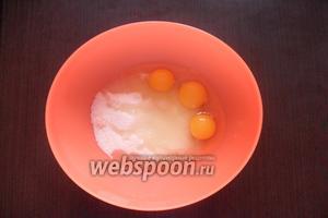 В отдельную ёмкость всыпаем сахар, и вбиваем яйца.