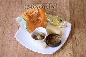 Для приготовления нам понадобится тыква, сыр твёрдый, оливки, масло оливковое, чеснок, перец чёрный молотый, соль.