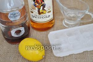 Приготовим ликёр, ром, сахарный сироп и лимон. Ещё потребуется лёд.