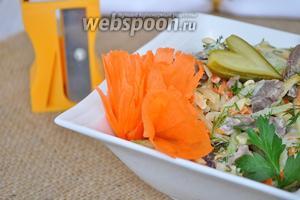 Выложить салат в порционные салатники и украсить зеленью, с помощью точилки для овощей можно вырезать цветок и украсить салат. Из корнишона сделать сердечко.