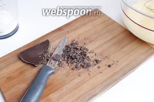 Нарежем мелко шоколад. И добавим его к тесту.