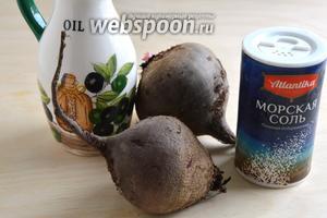 Подготовьте необходимые ингредиенты: свёклу, оливковое масло EV и морскую соль.