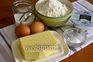 Ингредиенты: мука, сахар, яйца, сливочное масло (охлаждённое), сметана, сода, ванильный сахар.