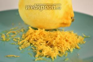 Начнём с приготовления теста для коржа. Сначала натрём цедру 1 лимона мелкой тёрке.