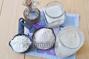 Потребуется закваска, мука пшеничная, мука обойная обдирная, соль, сахар, масло растительное вода.