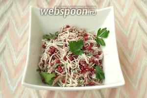 Переложить в салатник, в котором будете подавать салат, украсить листочками петрушки. Приятного аппетита!