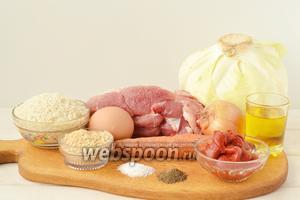 Все ингредиенты проверить на наличие: мясо, капуста, морковь, лук и рис. Масло для жарки и панировочные сухари. Перец молотый и соль, можно добавить ещё разные специи по своему вкусу.