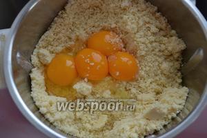 В конце добавить желтки и целое яйцо. Снова включить миксер буквально на несколько секунд (лучше в пульсирующем режиме), так как «тесто» должно сохранить свою рыхлую структуру и не превратиться в однородный шар.