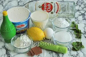Подготовим ингредиенты: муку, сахар и сахарную пудру, яйца весом 1 около 60 г, лайм и свежую мяту, Маскарпоне и сливки холодные, кубинский светлый ром, зелёный марципан и шоколадные пластинки.