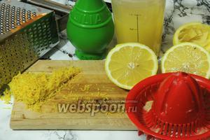 Отделим цедру у всех лаймов и выдавим сок, будет около 300 мл. Я использовала цедру лимона и уже готовый сок лайма.