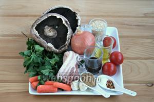 Приготовить все ингредиенты: грибы, крупу, зелень, чеснок, лук, морковь, бекон, помидоры, горчицу, укус, оливковое масло, соль, перец.