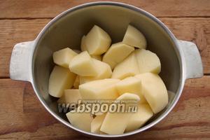 Картофель очистить и нарезать произвольно, но не мелко.