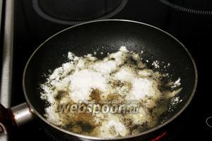 а на сковороде подсушить муку до светло-коричневого цвета.