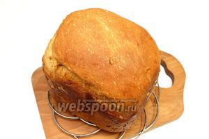 После выпечки дать хлебу остыть на решётке в течение 1 часа. Наш хлеб готов. Приятного аппетита!