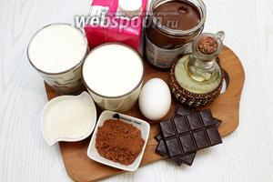 Для приготовления нам понадобятся: яйца куриные, сахар, молоко, масло растительное, какао, шоколад тёмный, сливки для взбивания, разрыхлитель, мука пшеничная и паста орехово-шоколадная. Мерный стакан использовала 200 мл.