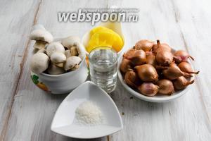 Тем временем приготовить гарнир — лук с грибами. Для этого нужно взять грибы, лук-шалот по рецепту (я брала мелкий лук сорта юрка), масло сливочное топлёное, соль, воду, тимьян.
